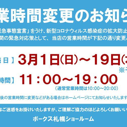 札幌 緊急 事態 宣言
