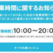 札幌ショールームは4月1日(水)より通常営業に戻ります。