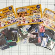 違いを確かめるにはピッタリの商品「神ヤス!スペシャルパック」が販売中!