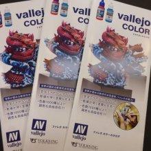 ホビー用塗料を¥500(税込)以上購入して「ファレホカタログ2021年版」をゲットしよう!