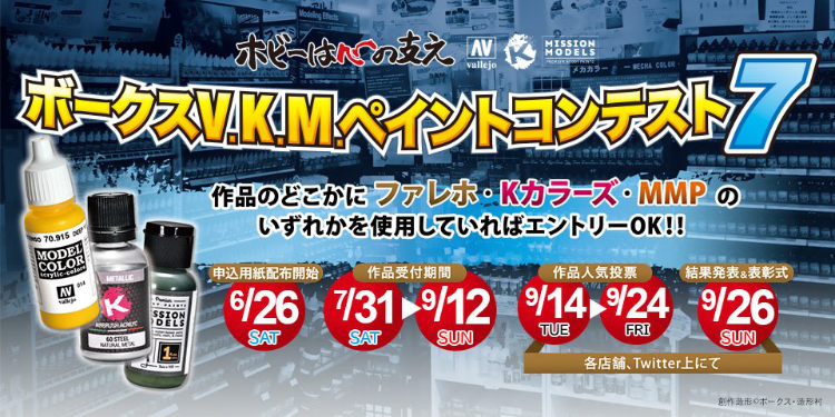 VKM7ばなー.png