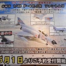 明日5月1日(土)より「SWS 1/48 F-4EJ改 ファントムII」予約スタート!
