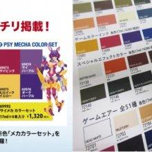 ファレホユーザー様必見!7月22日(木)より『ファレホ カラーカタログ2021年版』配布開始!
