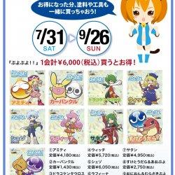 7月31日(土)より横浜ショールームでもキャラグミン作ろうフェア開催‼