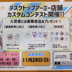 デスクトップアーミーカスタムコンテスト 横浜ショールームでも開催します‼