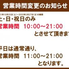 横浜ショールーム一部営業時間変更のお知らせ
