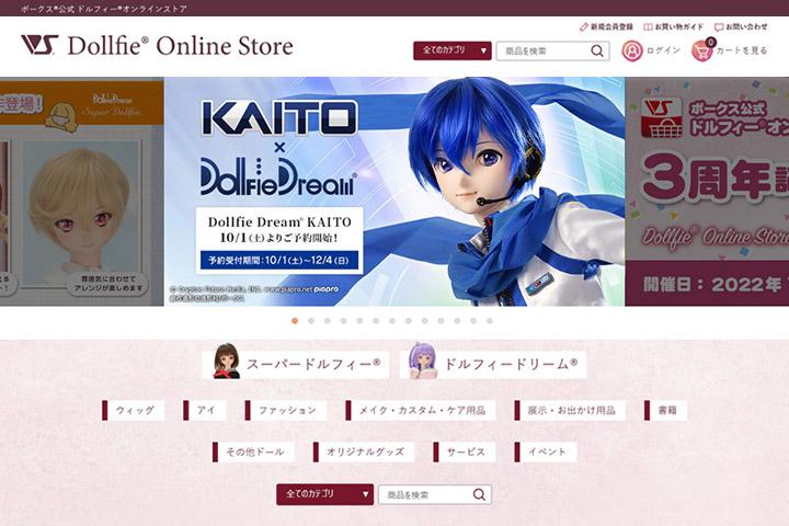 Dollfie Online Store