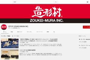 造形村公式YouTube Channel