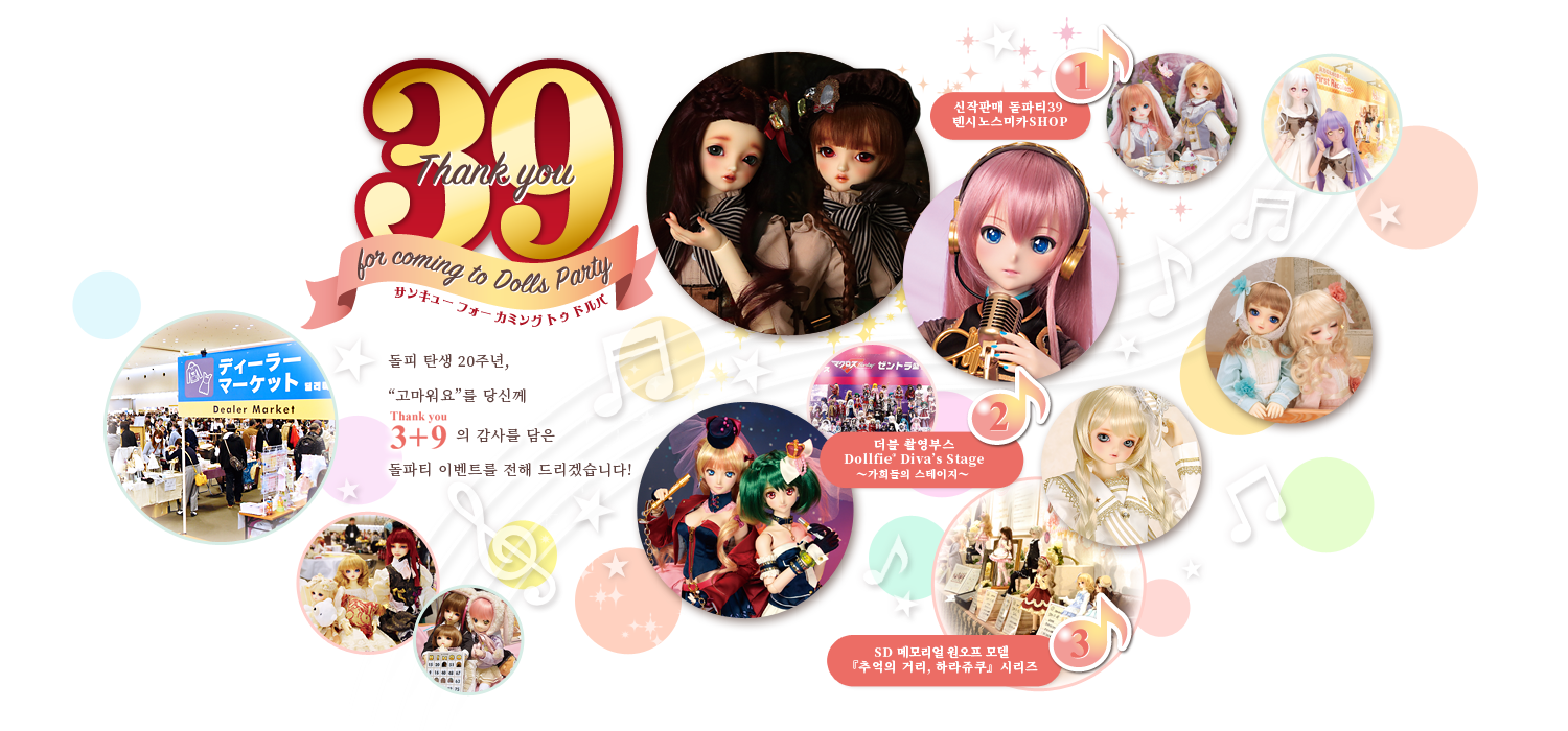 Dolls Party 39