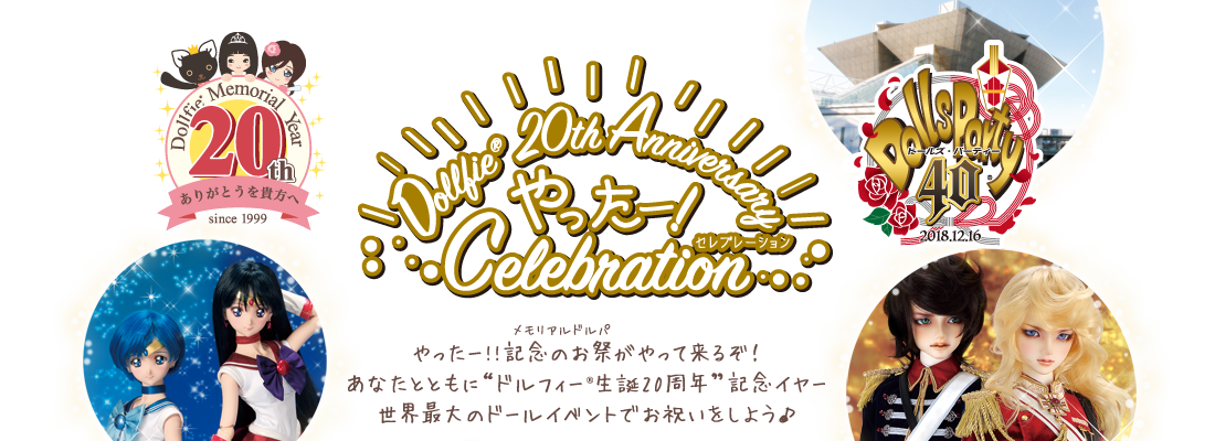 Dollfie 20th Anniversary やったー!Celebration