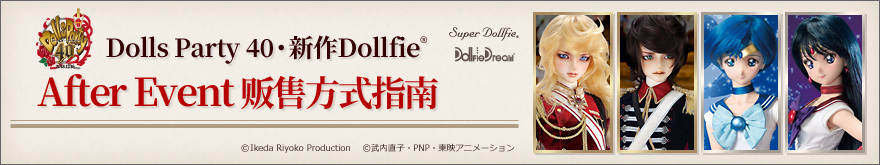 Dolls Party 40 New Dollfie Items - Purchase Information -
