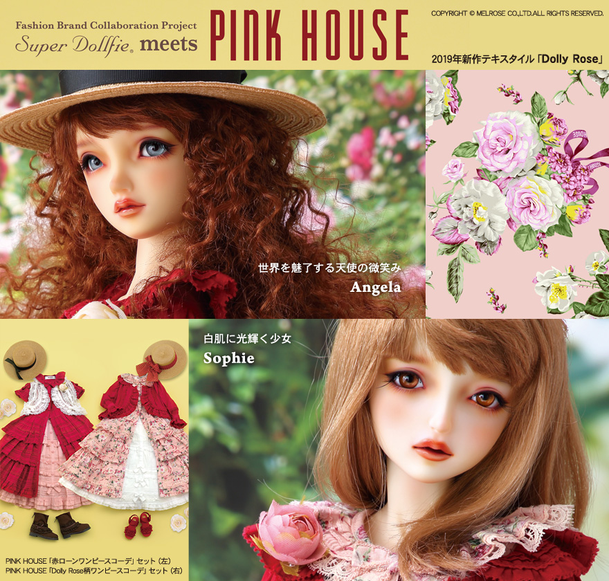 「Super Dollfie meets PINK HOUSE」特設ブース