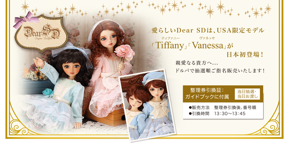 Dolls Party42
