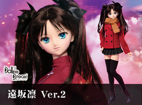 Dollfie Dream®「遠坂凛 Ver.2」
