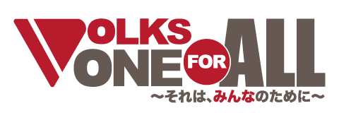 VOLKS ONE FOR ALL 災害復興支援プロジェクト