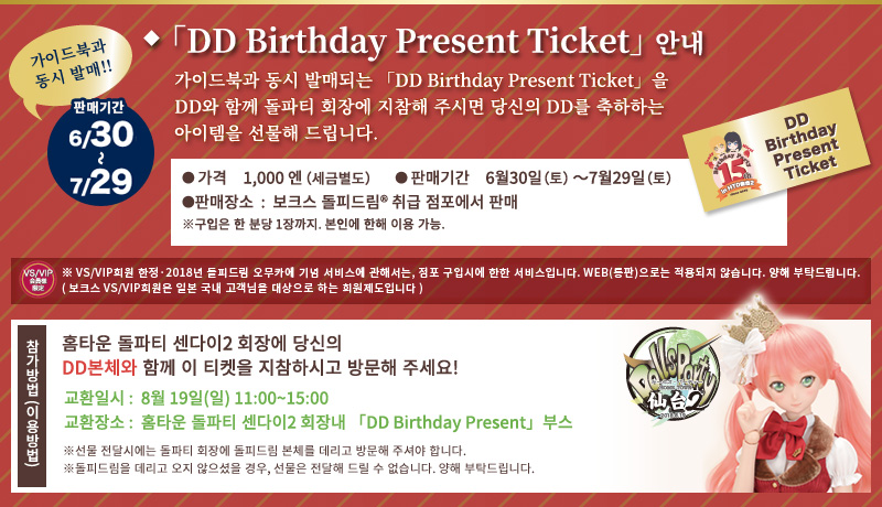 DD Birthday Present Ticket