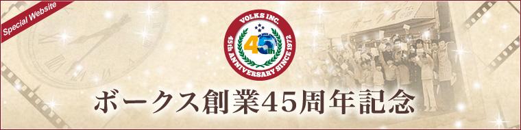 ボークス創業45周年記念 特設サイト