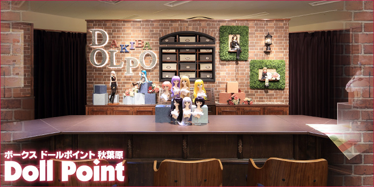 Doll Point 秋葉原 2017.7.1リニューアルOPEN