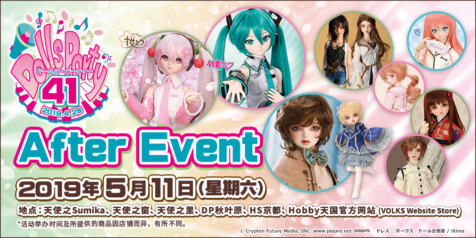 Dolls Party 41 After Event