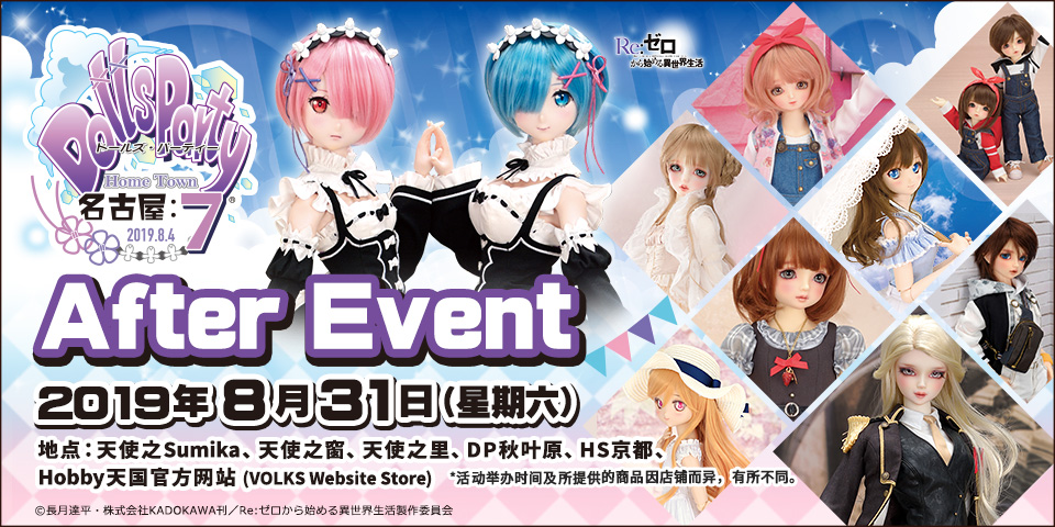 Home Town Dolpa Nagoya 7 After Event