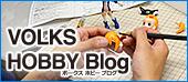 VOLKS HOBBY Blog
