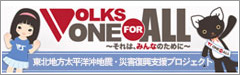 VOLKS ONE FOR ALL~それは、みんなのために~
