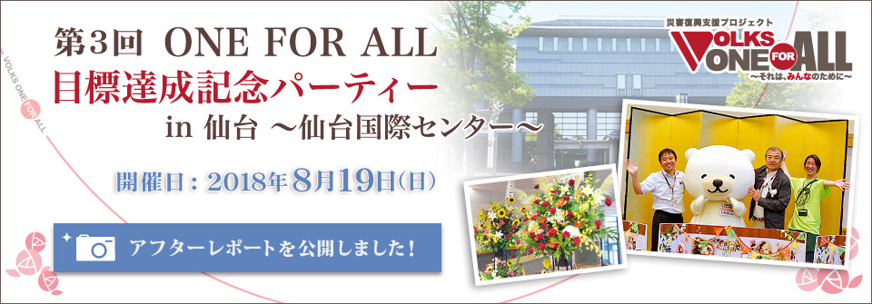 ONE for ALL 目標達成記念パーティー in 仙台 アフターレポート