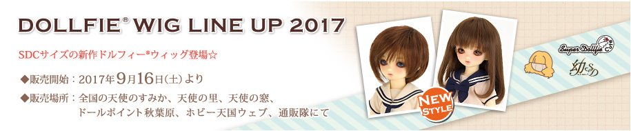 Dollfie(R) WIG LINE UP 2017