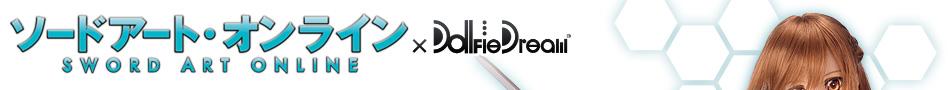 ソードアート・オンライン×Dollfie Dream(R)